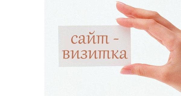 сайт-визитка